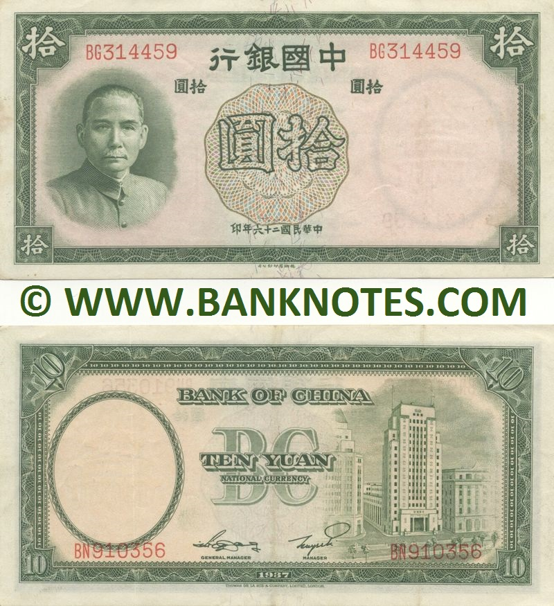 China 10 Yuan 1937 (AA066884) (circulated, stains) XF