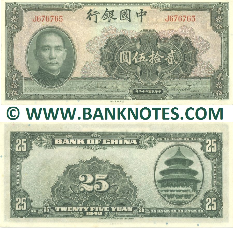 China 25 Yuan 1940 (D637332) (circulated) VG