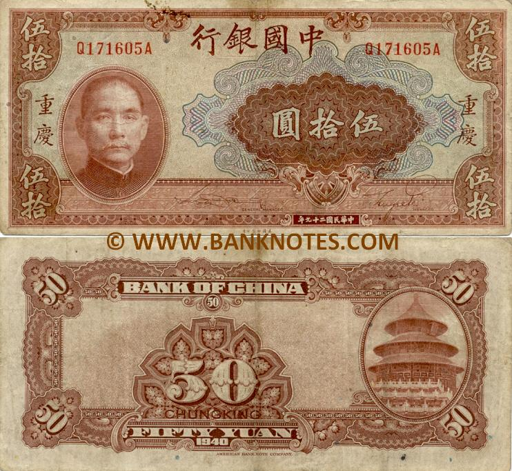 China 50 Yuan 1940 (L239710A) (circulated) aXF
