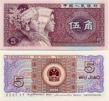 China 5 Jiao 1980 (BO554307xx) UNC-