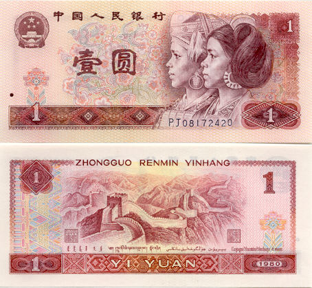 China 1 Yuan 1990 (IO675269xx) UNC