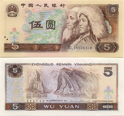 China 5 Yuan 1980 (PM823797xx) UNC
