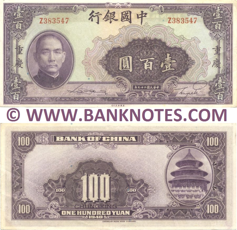 China 100 Yuan 1940 (B387397A) (circulated) VF