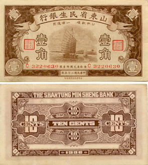 China 10 Cents 1936 (D0881382) XF