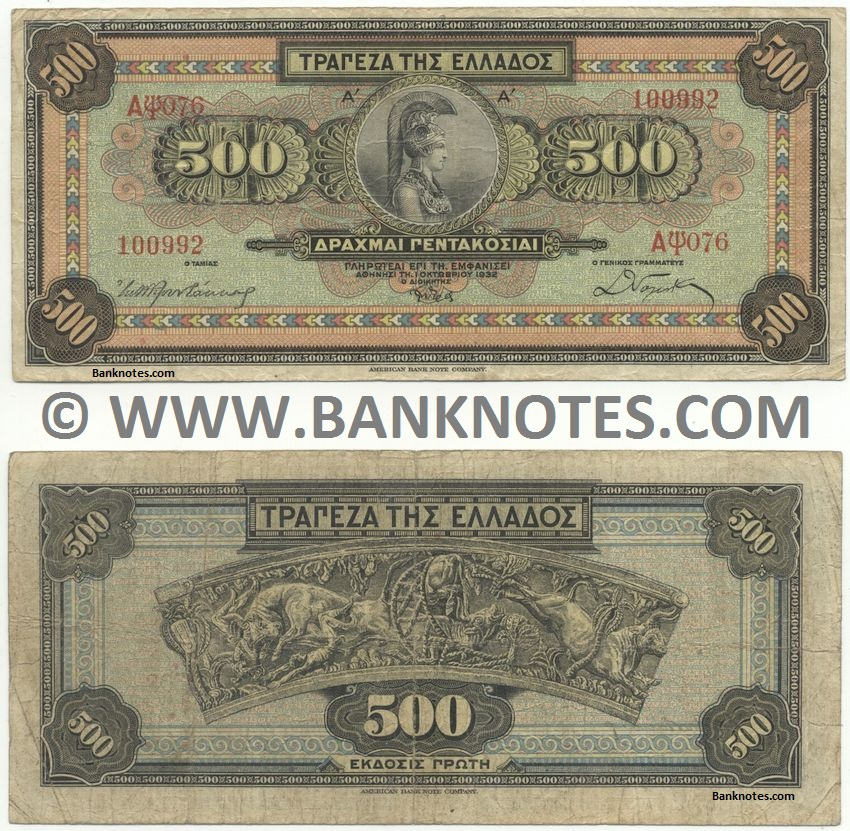 Greece 500 Drachmai 1.10.1932 (BetaGamma038/057580) (circulated) F+
