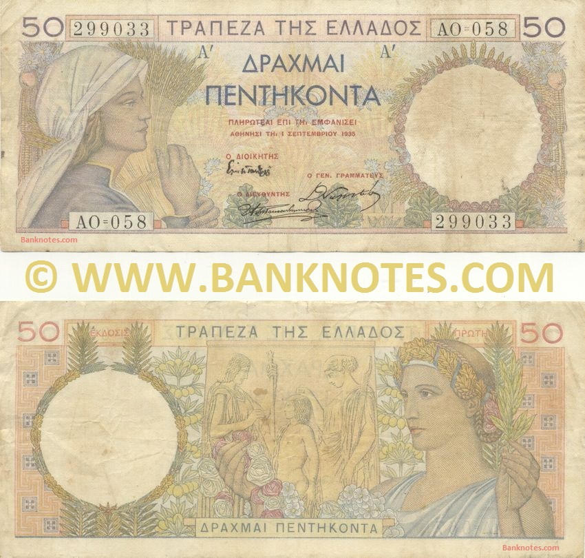Greece 50 Drachmai 1.9.1935 (AO=058/299033) (circulated) VF