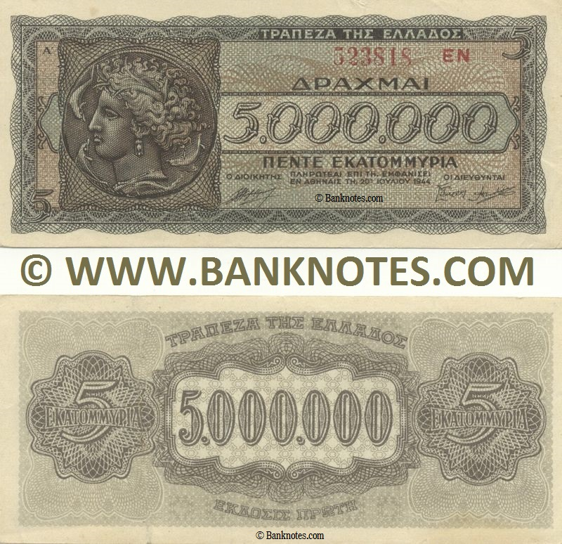 Greece 5 Million Drachmai 20.7.1944 (523818 EN) (circulated) (et) XF