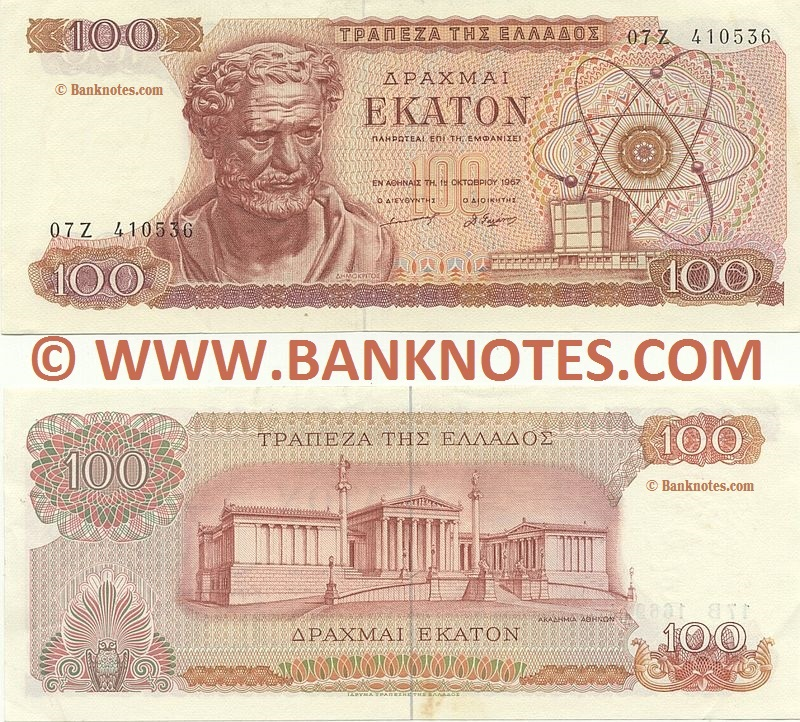 Greece 100 Drachmai 1.10.1967 (07Z 410536) AU