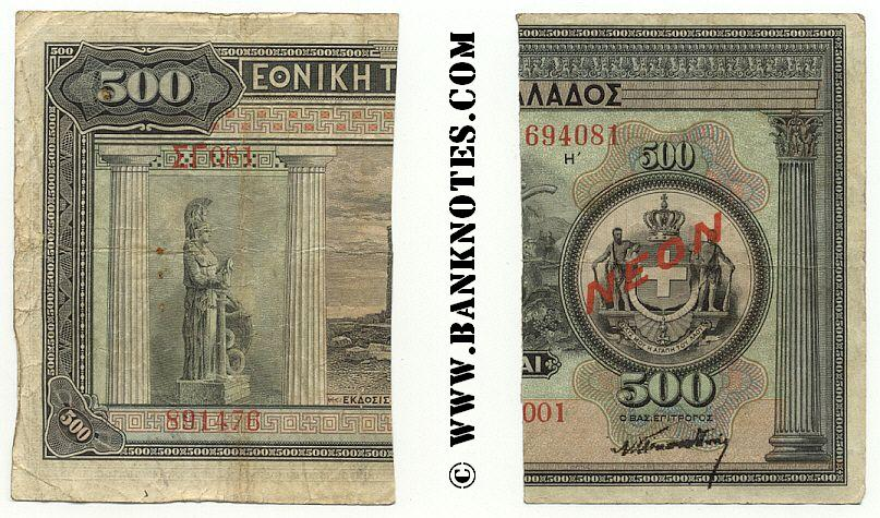 Greece 500 Drachmai 1926 (SigmaGamma001/694081) (circulated) VF