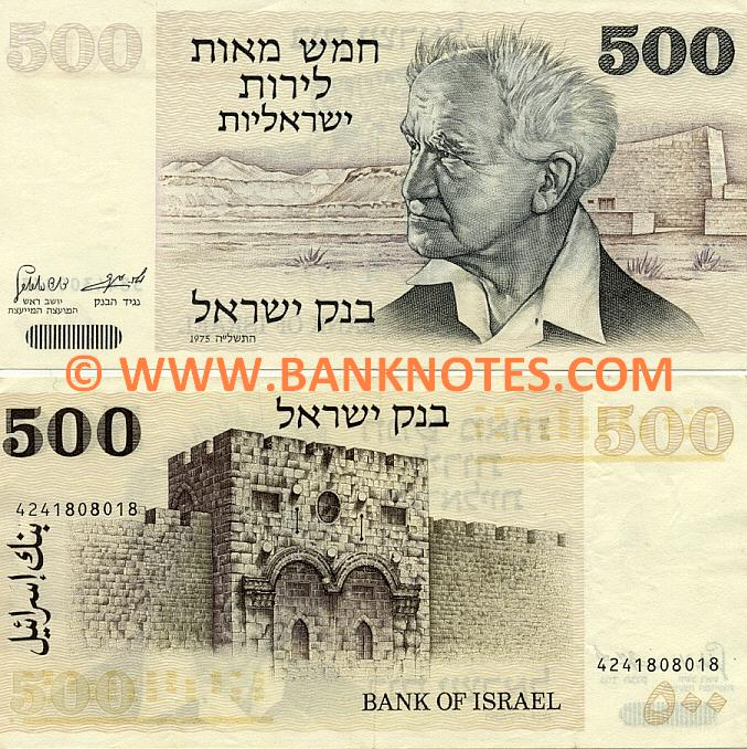 Israel 500 Lirot 1975 (4144339755) (circulated) VF