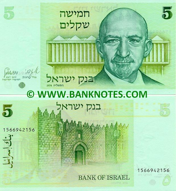 Israel 5 Sheqalim 1978 (ser#vary) (circulated) Fine