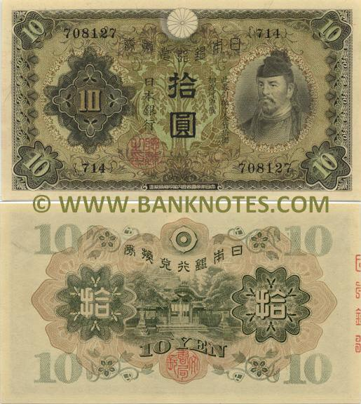 Japan 10 Yen (1930) (632085{1022}) (circulated) VF