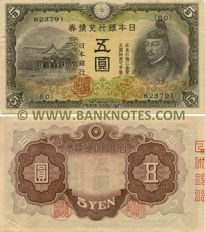Japan 5 Yen (1942) (530511{90}) (circulated, with rust stain) Fine