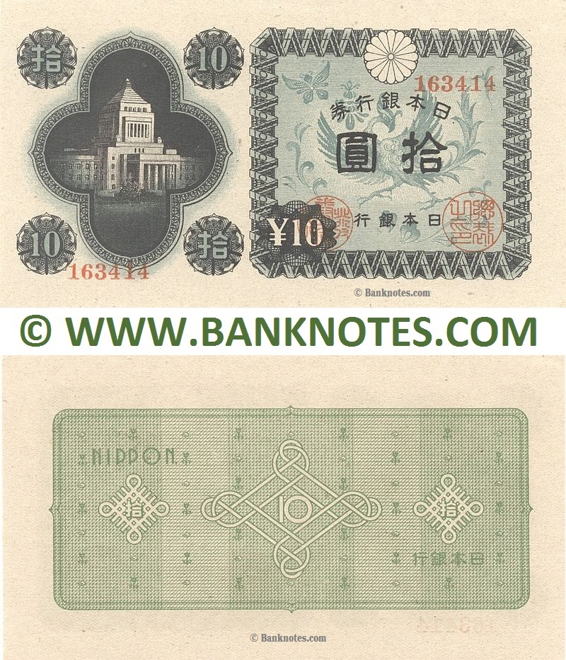 Japan 10 Yen (1946) (163414) (lt. circulated) XF-AU