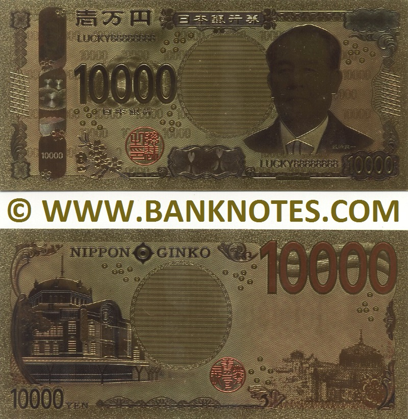 "Japan 10000 Yen ND ""Good Luck note"" (Shibusawa Eiichi) (LUCKY88888888) UNC"