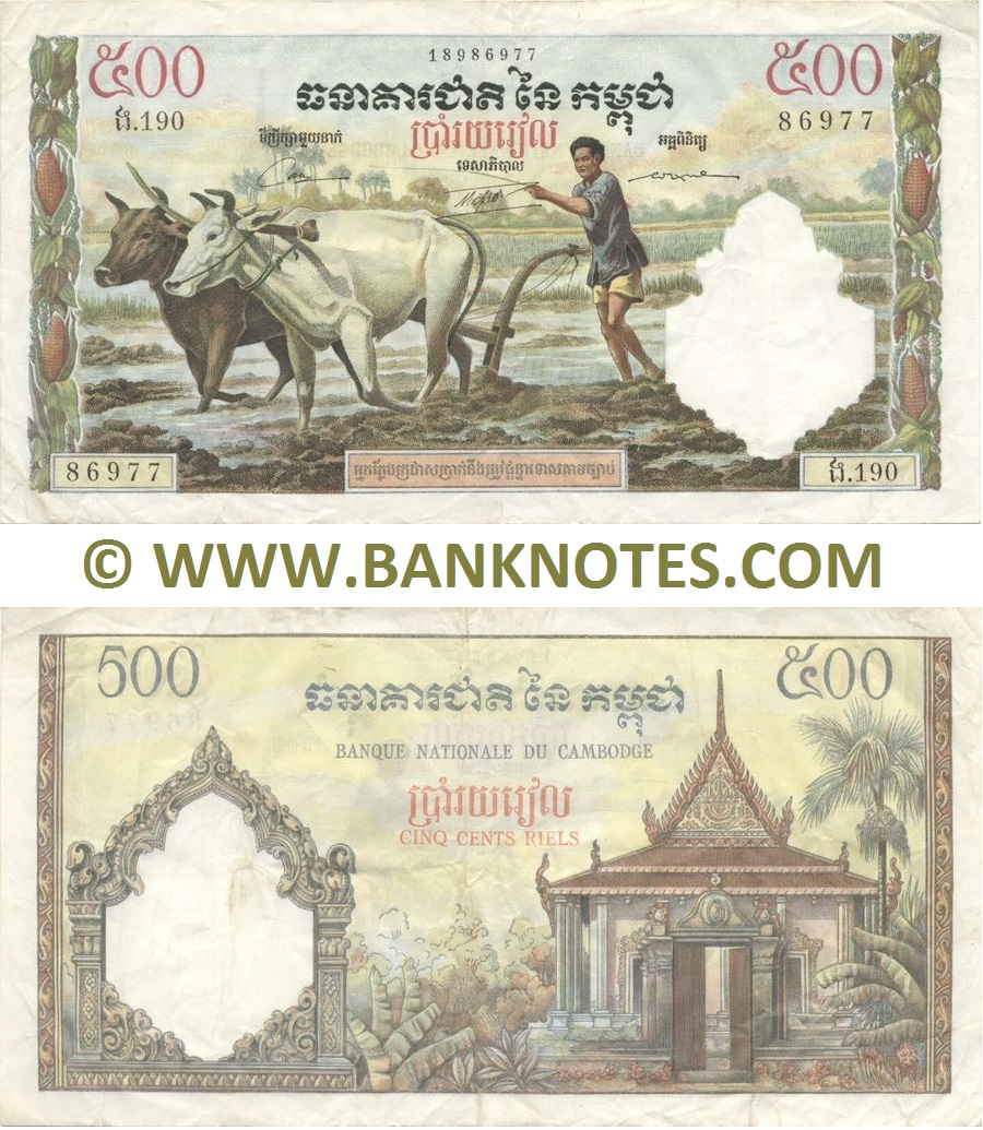 Cambodia 500 Riels (1972) (Ngo.177/17652053) (circulated) F-VF