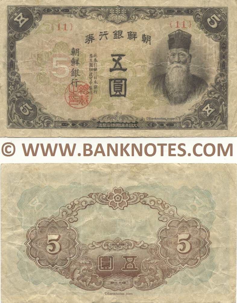 Korea 5 Yen (1945) (Bearded man) (Block # 11) (circulated) F-VF