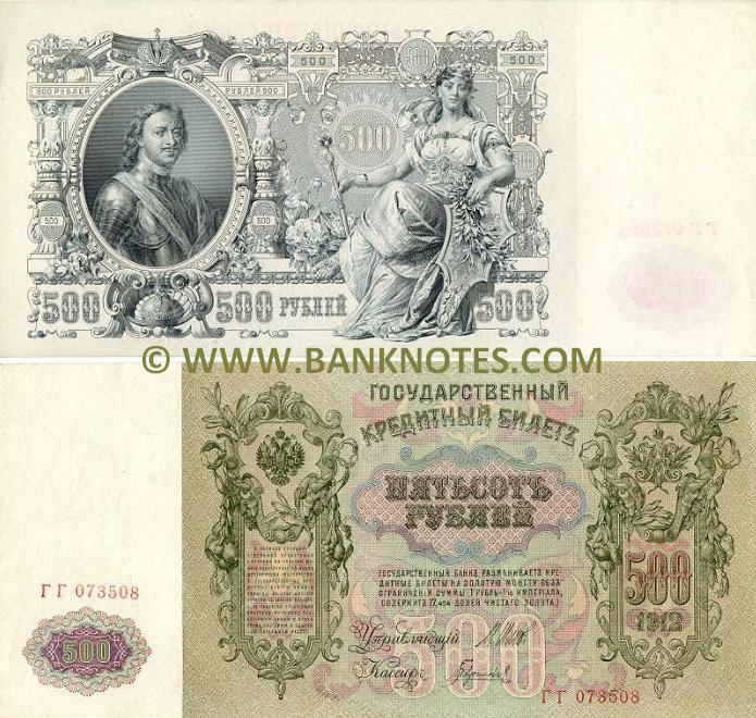 Russia 500 Roubles 1912 (Sig: Shipov & Gavrilov) (GM 112104) (circulated) VF+