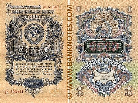 Soviet Union 1 Ruble 1947 (YaV 102010) (lt. circulated) XF
