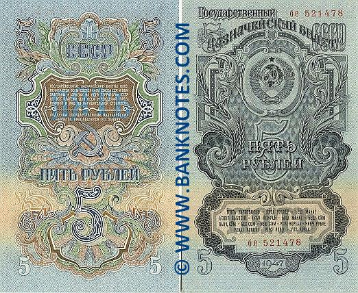 Soviet Union 5 Roubles 1947 (be 521477) (lt. circulated) XF