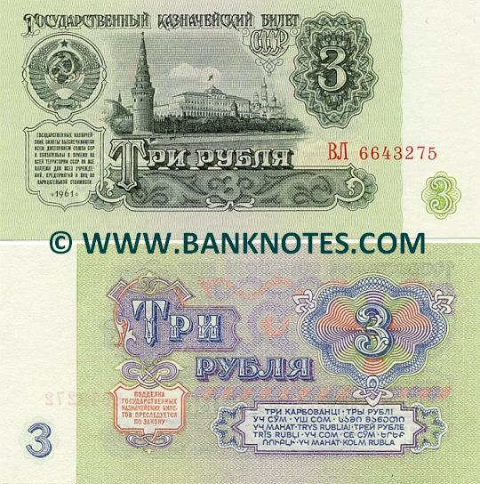 Soviet Union 3 Roubles 1961 (VB 86327xx) UNC
