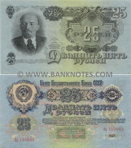Soviet Union 25 Roubles 1947 (Fs 654872) (circulated) F-VF