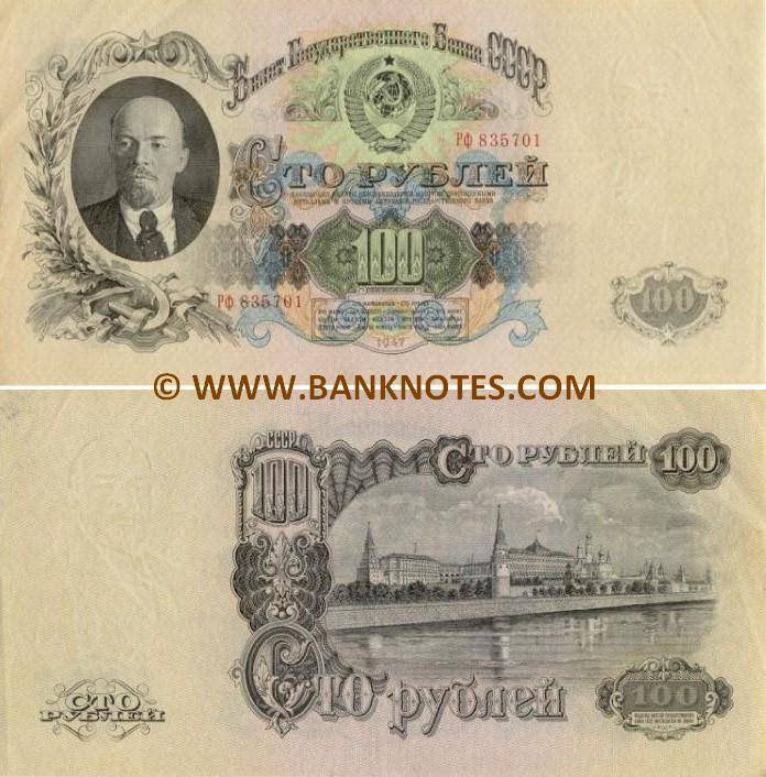 Soviet Union 100 Rubles 1947 (Repeat # Rg 441441) (circulated) Fine