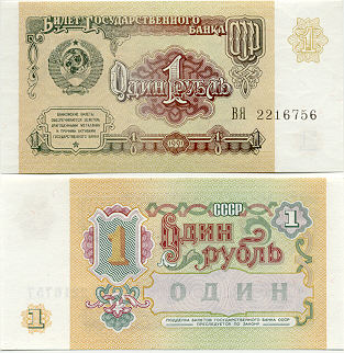 Soviet Union 1 Rouble 1991 (BO 25104xx) UNC