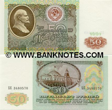 Soviet Union 50 Roubles 1991 (ser#varies) (circulated) Fine
