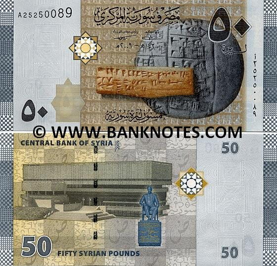 Syria 50 Pounds 2009 (A216507xx) UNC