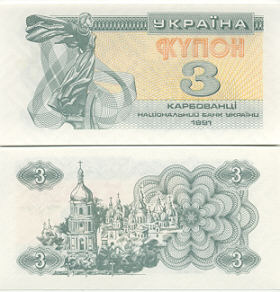"Ukraine 3 Karbovantsi 1991 (with ""3 KPB"" UV imprint) UNC"