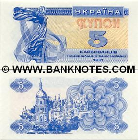 "Ukraine 5 Karbovantsiv 1991 (with ""5 KPB"" UV imprint) UNC"