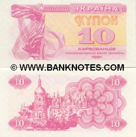 "Ukraine 10 Karbovantsiv 1991 (with ""10 KRB"" UV imprint) UNC"
