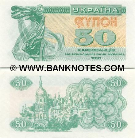 "Ukraine 50 Karbovantsiv 1991 (with ""50 KRB"" UV imprint) UNC"