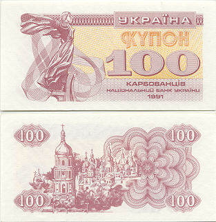 "Ukraine 100 Karbovantsiv 1991 (with ""100 KRB"" UV imprint) (circulated) VF"