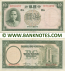 China 10 Yuan 1937 (BG314459) (circulated) XF