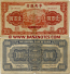 China 100 Yuan 1942 (EX436351) (circulated) VG-F