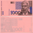 1000 Kuna ND print trial engraved uniface remainder UNC