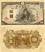 Japan 10 Yen (1946) (Block#94) (lt. circulated) XF