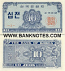 Korea (South) 10 Jeon 1962 (Block#2) UNC
