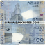 Macao 100 Patacas 2005 (ZZ016887) Replacement UNC