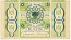 Algeria Lottery ticket 860 Francs 1956. Serial # 012736 (nice) XF