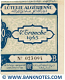 Algeria lottery half-ticket 100 Francs 1945. Serial # 023094 UNC