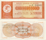 Bolivia 5 Million Pesos Bolivianos 1985 (B15491651) UNC