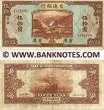 China 50 Yuan 1941 (G182498) (circulated) VF