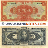 China 50 Dollars 1928 (SL017590L) (circulated) Fine (cnr cnk)