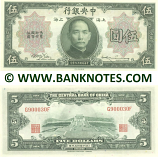 China 5 Dollars 1930 (N064060G) (heavily circulated) G-VG