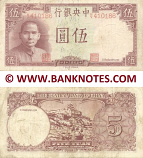 China 5 Yuan 1941 (BV410186) (circulated) VF