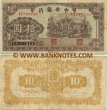 China 10 Yuan 1942 (BE726333) (circulated) Fine