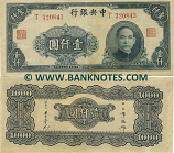 China 1000 Yuan 1944 (T720843) RARE (circulated) VF-XF